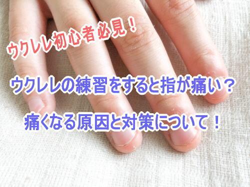 ウクレレの練習で指が痛い